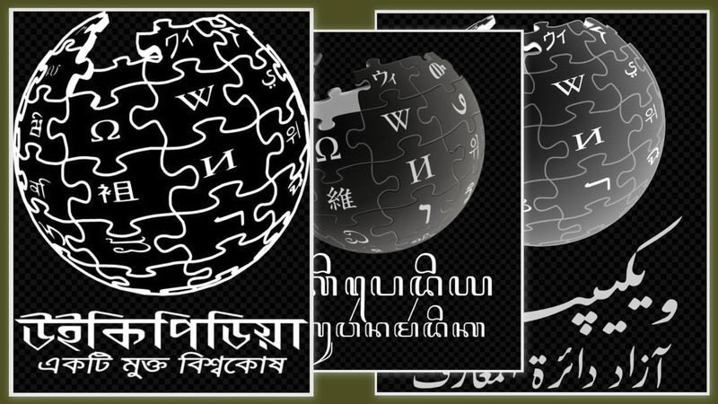 Image: Wikipedia logos from around the world in various foreign scripts